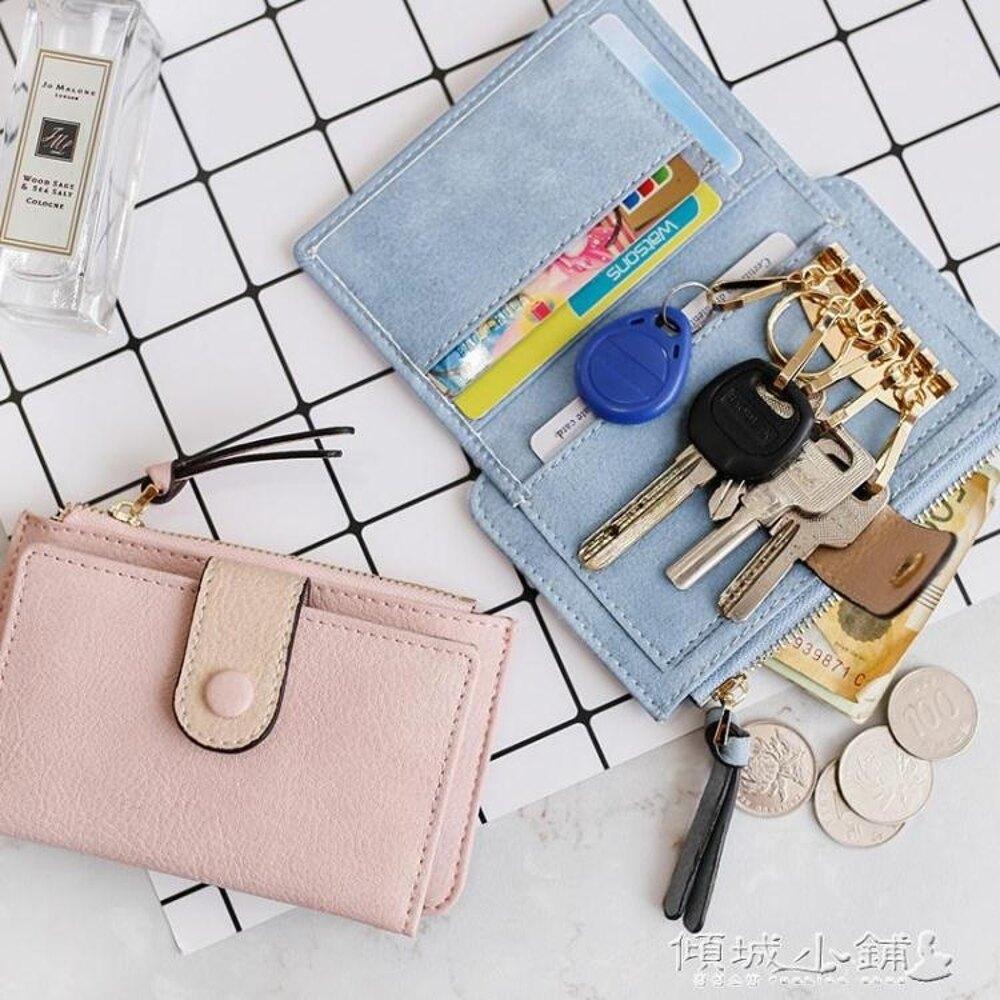 零錢包  女式鑰匙扣小包女韓國可愛多功能創意迷你零錢包卡包一體 傾城小鋪 聖誕節禮物