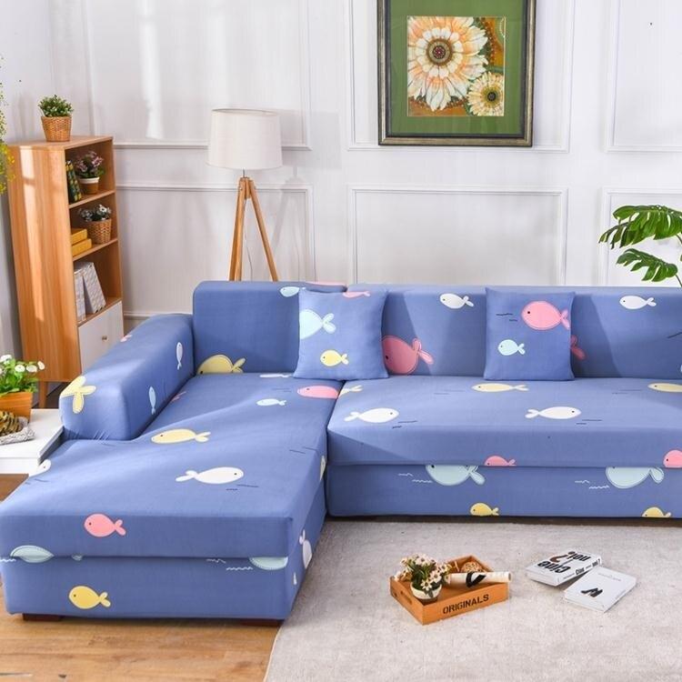 沙發套 四季款代 一二三貴妃沙發套 合沙發套 沙發罩L型合 全包萬能套  《元旦鉅惠 全館88折》