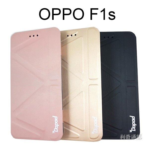 【Dapad】M型立架皮套 OPPO F1s