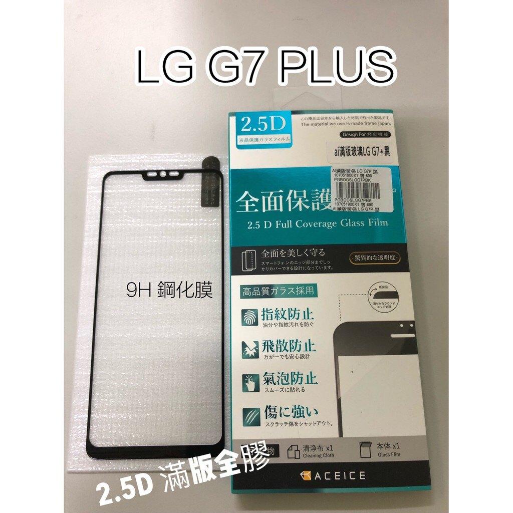 """扛壩子""全膠 LG G7 + G7 PLUS  滿版 2.5D AI 9H 鋼化螢幕玻璃保護貼"