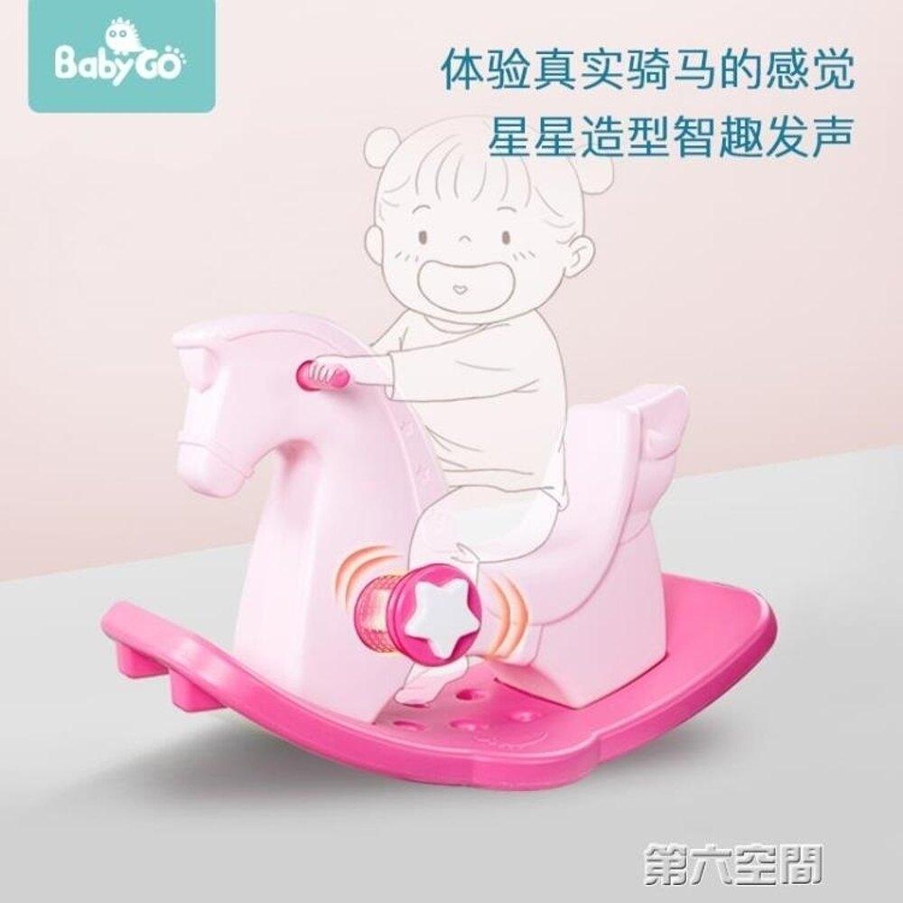 搖馬 兒童搖馬塑料玩具寶寶木馬嬰兒搖搖馬大號益智1-2周歲禮物 第六空間 MKS 聖誕節禮物