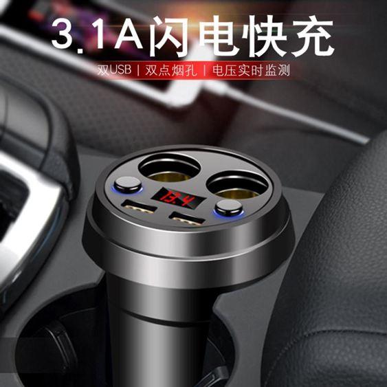 汽車車載充電器一拖三點煙器杯式多功能轉接多用插頭一拖二車充