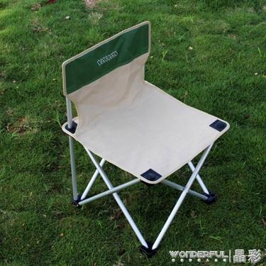折疊椅 戶外折疊椅便攜椅釣魚簡易凳子超輕鋁合金靠背椅畫畫 寫生椅馬扎 領券下定更優惠