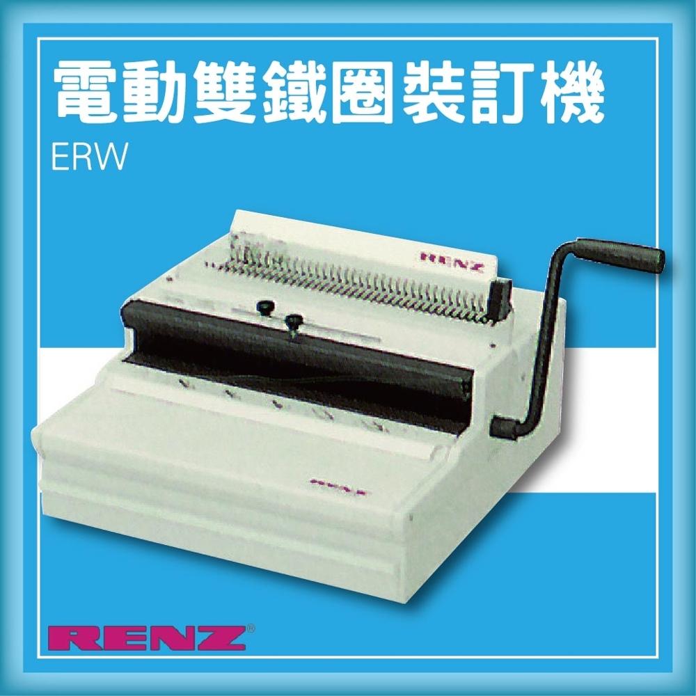 【限時特價】RENZ ERW 電動重型雙鐵圈裝訂機[壓條機/打孔機/包裝紙機/適用金融產業]