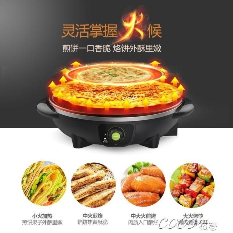 薄餅機 煎餅機烙餅鍋薄餅機器電煎餅鏊子鍋煎餅果子工具家用 220