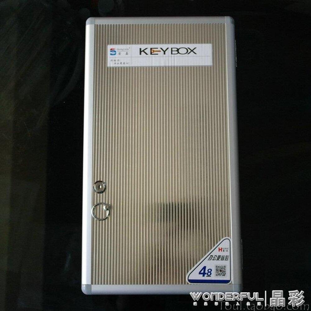 鑰匙櫃 鋁合金鑰匙管理箱壁掛式鑰匙櫃鎖匙分類收納盒物業鑰匙保管箱   全館八五折