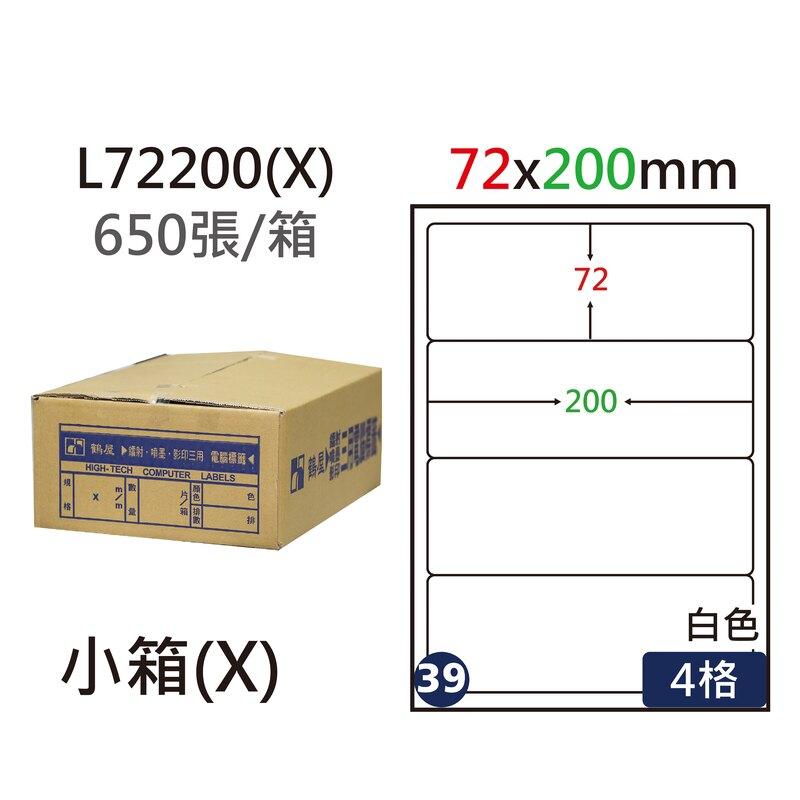 鶴屋#39三用電腦標籤4格650張/箱 白色/L72200(X)/72*200mm