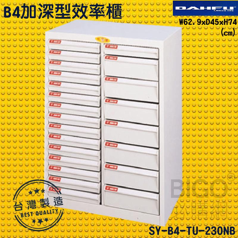 MIT大富SY-B4-TU-230NB B4加深型效率櫃 檔案櫃 分類櫃 組合櫃 公文櫃 置物櫃 紙本收納 辦公家具