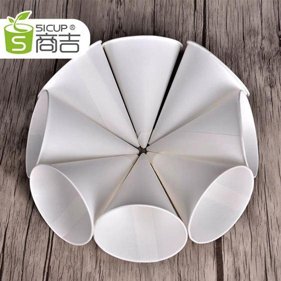 商吉 白色尖底錐形紙杯一次性杯子機場杯紙杯小號加厚不帶蓋韓菲兒