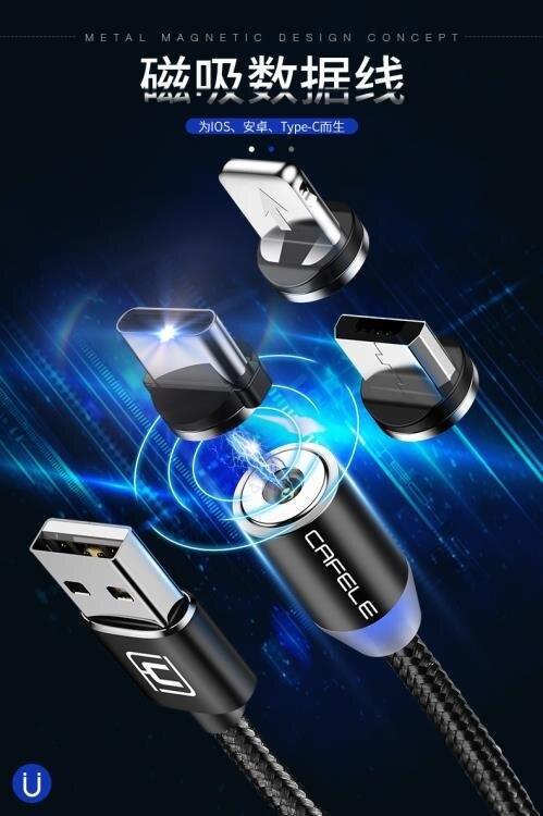 磁吸數據線強磁力充電線器磁性磁鐵吸頭手機快充蘋果安卓三合一 全館八八折