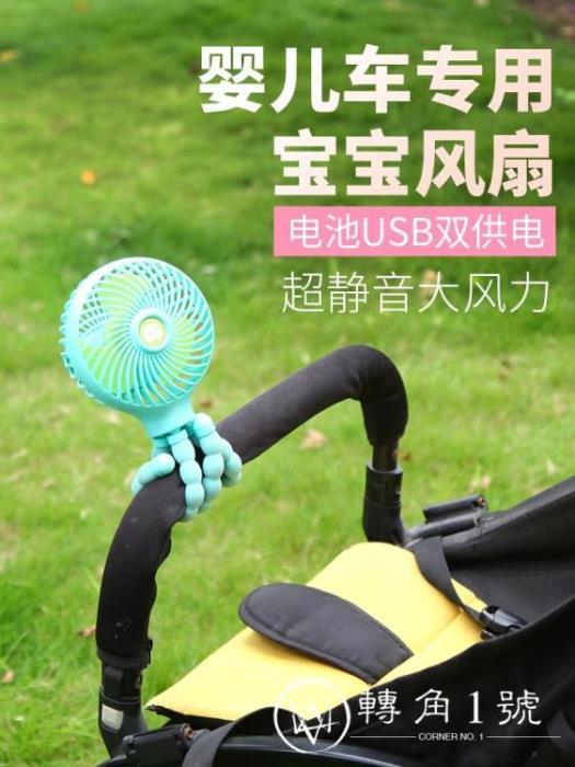 小風扇 嬰兒車寶寶手推車靜音迷你bb充電小型usb夾便攜式床上夾式