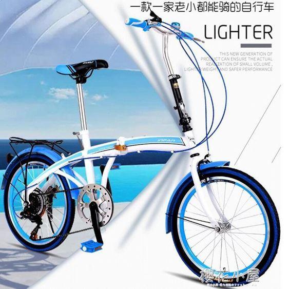 英菲力爾折疊自行車20寸學生小跑車成人變速青少年單車自行車QM『櫻花小屋』