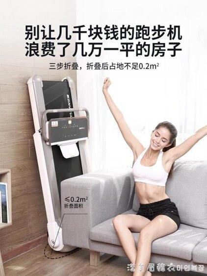 億健跑步機家用款室內平板健身房專用走步迷你摺疊超靜音小型 220vNMS漾美眉韓衣