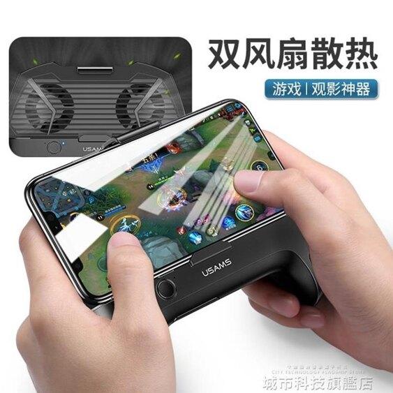 手機吃雞神器散熱器降溫刺激戰場輔助蘋果安卓iPhone x手柄游專用絕地求生 城市科技