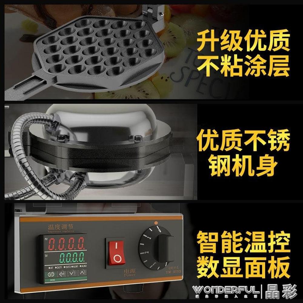 雞蛋仔機 香港雞蛋仔機商用烤餅機雙面加熱小吃機器模板全自動qq數顯蛋仔機22v JD   全館八五折