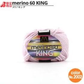 マンセル毛糸 『メリノキング(極太) 30g 2002番色』【ユザワヤ限定商品】