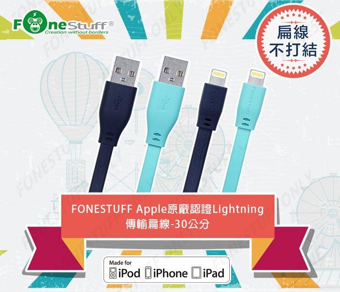 Fonestuff Micro USB傳輸扁線30公分_安卓充電線