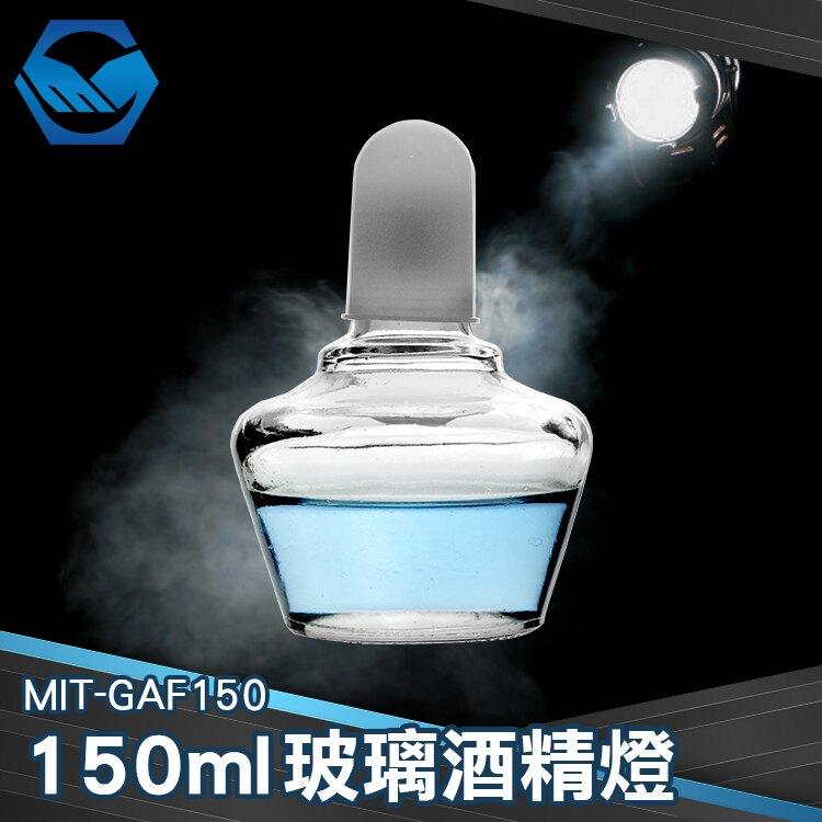 燃燒用組 GAF150 玻璃酒精燈150ML 實驗室級加厚款 理化用具 工仔人
