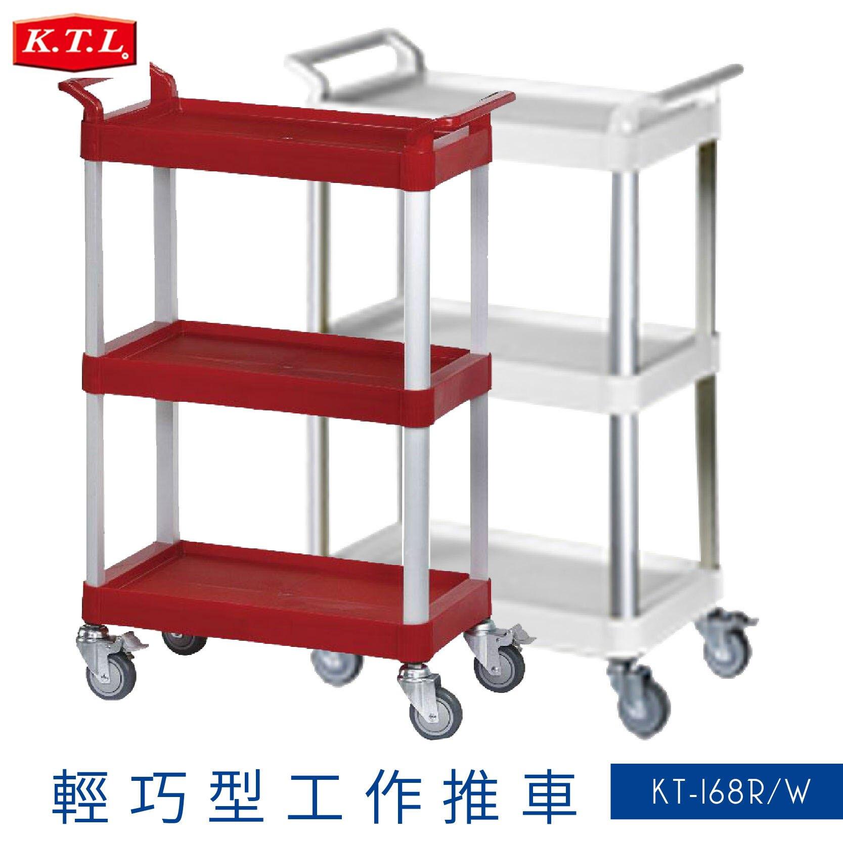 【限時促銷】KT-168 紅-白 輕巧型工作推車 三層 全配式雙把手 手推車 置物車 分層車 置物架 分層架 餐飲 工業