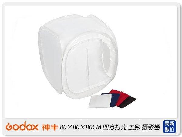 【銀行刷卡金+樂天點數回饋】GODOX 神牛 DF-80 80x80x80cm 四方打光去影 摺合攝影棚(DF80,開年公司貨)
