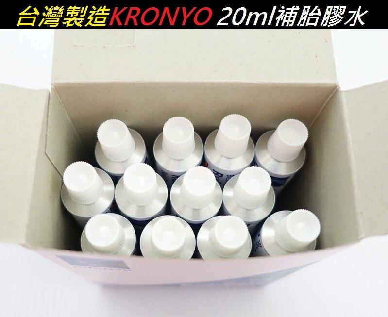 《意生》台灣製造 KRONYO 20ml補胎膠水 自行車腳踏車機車修車工具補胎工具 PAX RAX GIYO SKORP