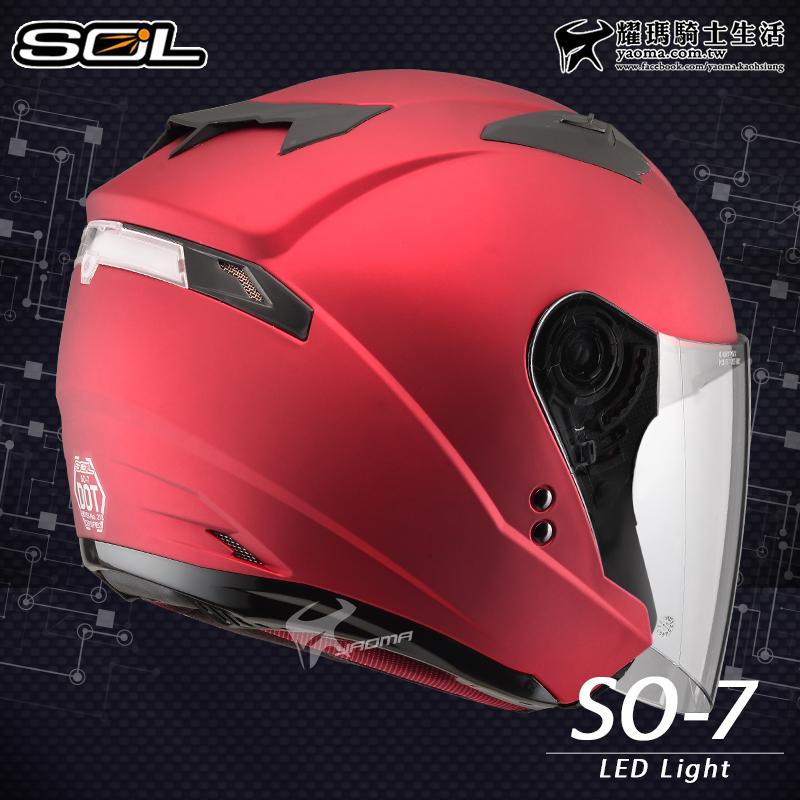 SOL安全帽 SO-7 SO7 消光紅 素色 LED警示燈 可加防護下巴 半罩 3/4罩 耀瑪騎士機車部品