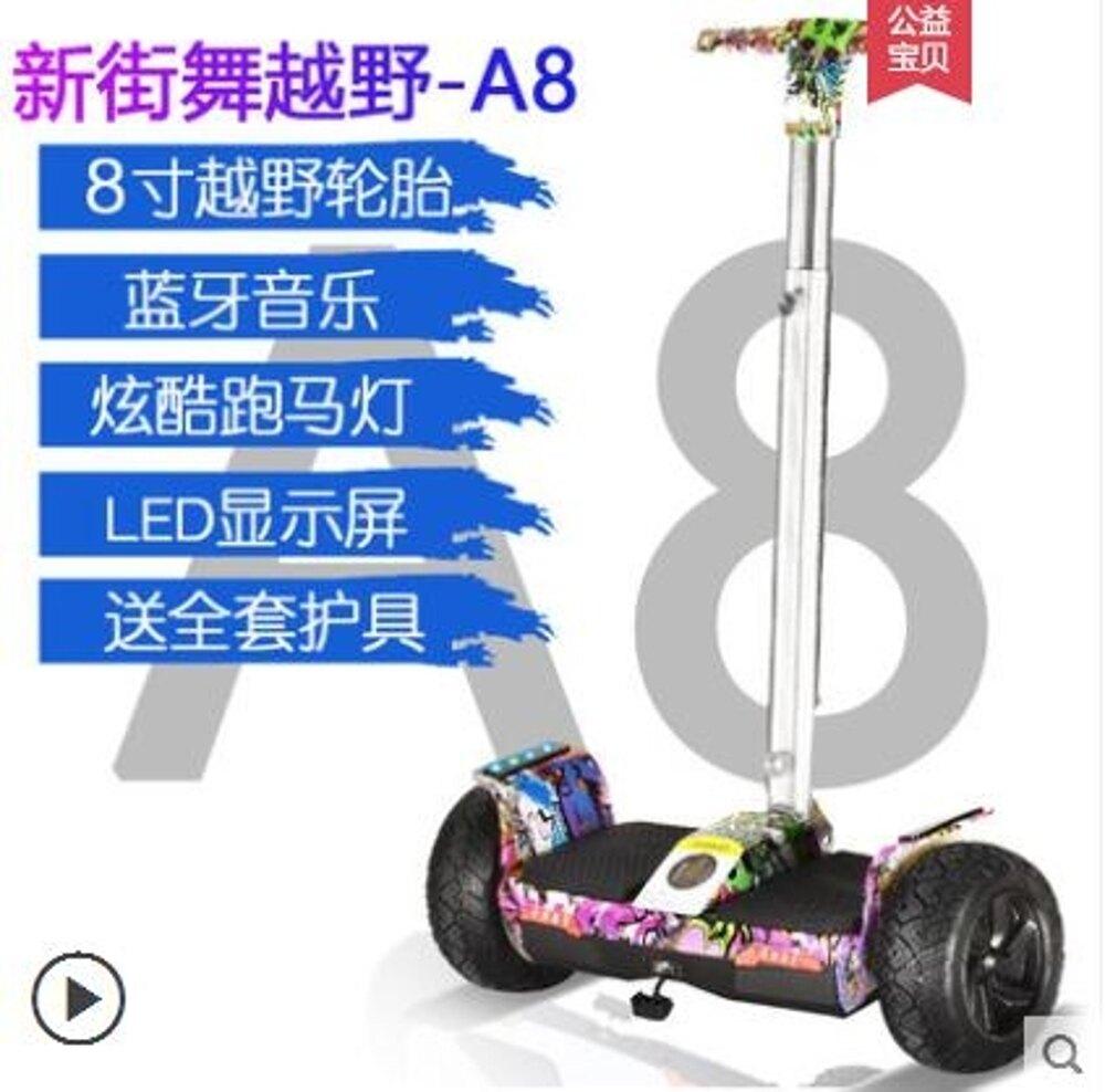 智慧自平衡車電動車雙輪兒童兩輪體感成人代步車思維帶扶桿LX 女神節樂購