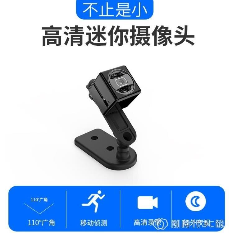 微型迷你運動攝像機家用防盜高清夜視隨身非手機遠程攝像頭 全館八八折