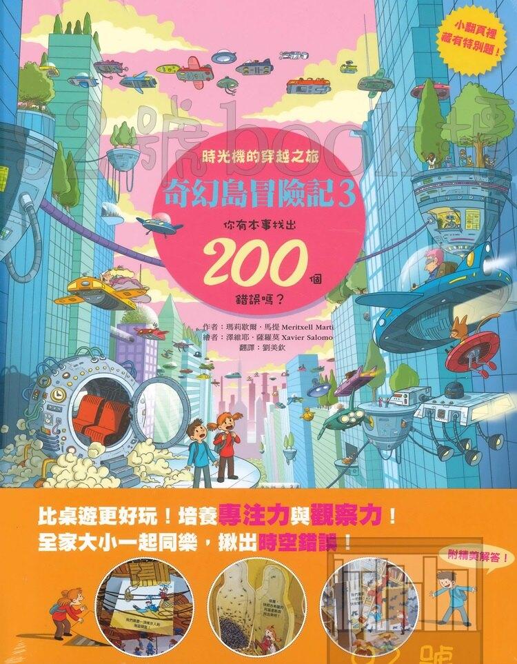 (5)時光機的穿越之旅奇幻島冒險3你有本是找出200個錯誤嗎?(水滴)(1225)
