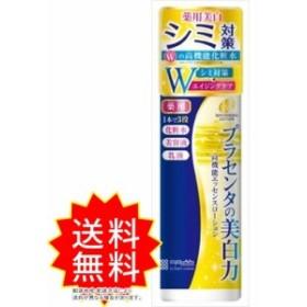 プラセホワイター 薬用美白エッセンスローション 明色化粧品 化粧水・ローション 明色化粧品 通常送料無料