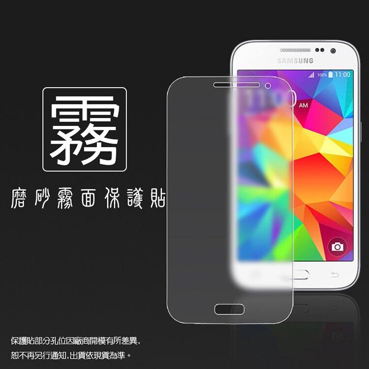 霧面螢幕保護貼 Samsung Galaxy Core Prime G360H G360G 小奇機 保護貼 軟性 霧貼 霧面貼 磨砂 防指紋 保護膜