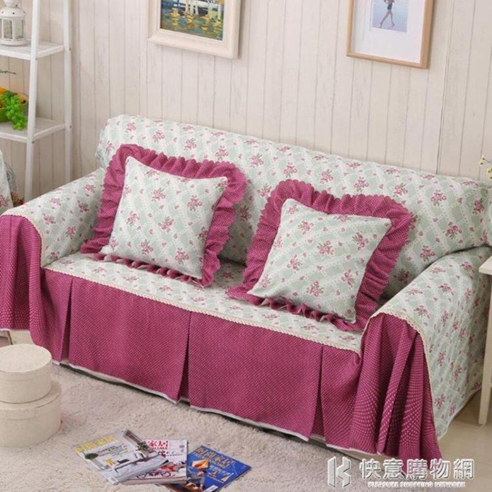 沙發罩韓版全蓋沙發巾田園簡約現代布全罩式沙發墊子座墊抱枕 快意購物網