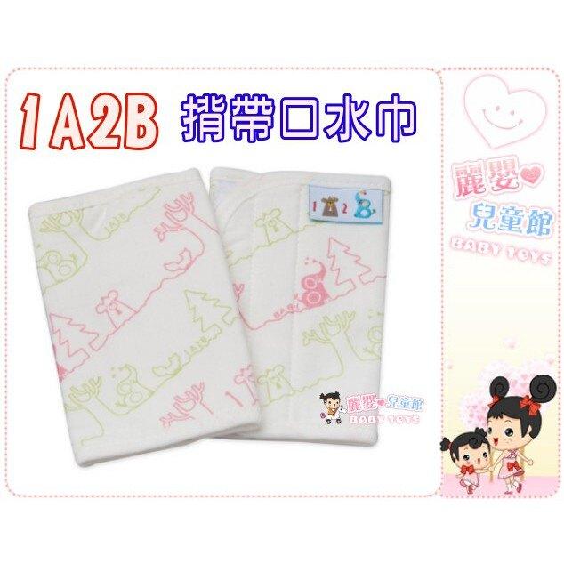 麗嬰兒童玩具館~1A2B 揹帶口水巾.紗布揹巾口水巾.多功能口水巾.2入裝