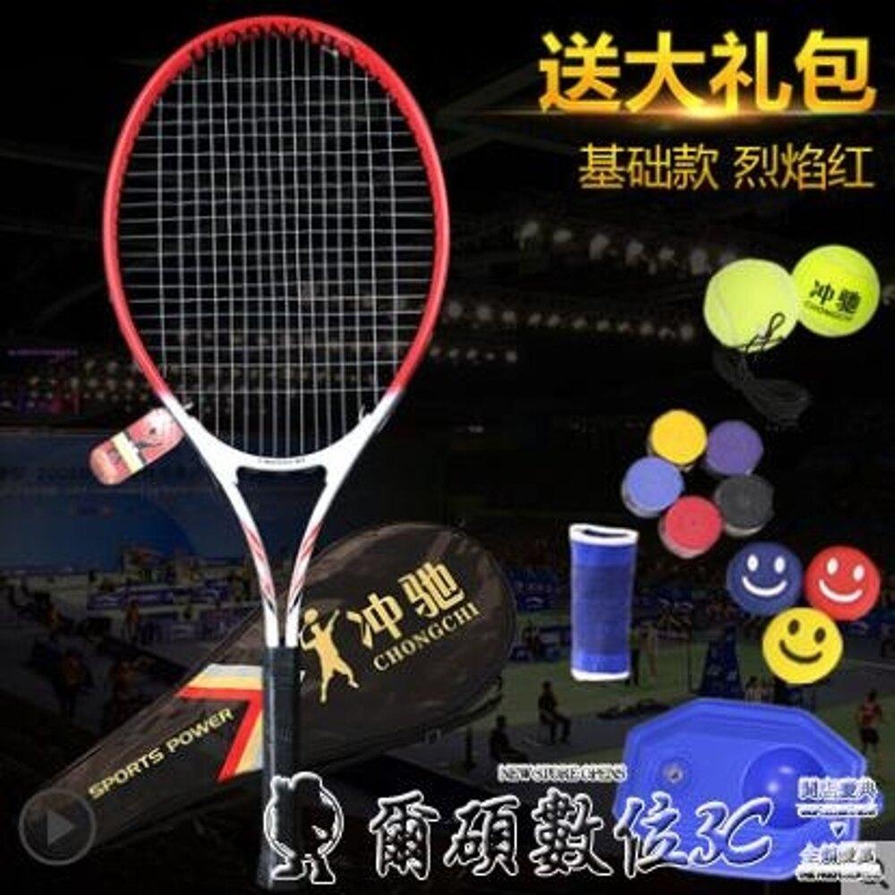 網球拍大學生網球拍初學者訓練器碳素訓練全雙人單人套裝帶線回彈LX 清涼一夏特價