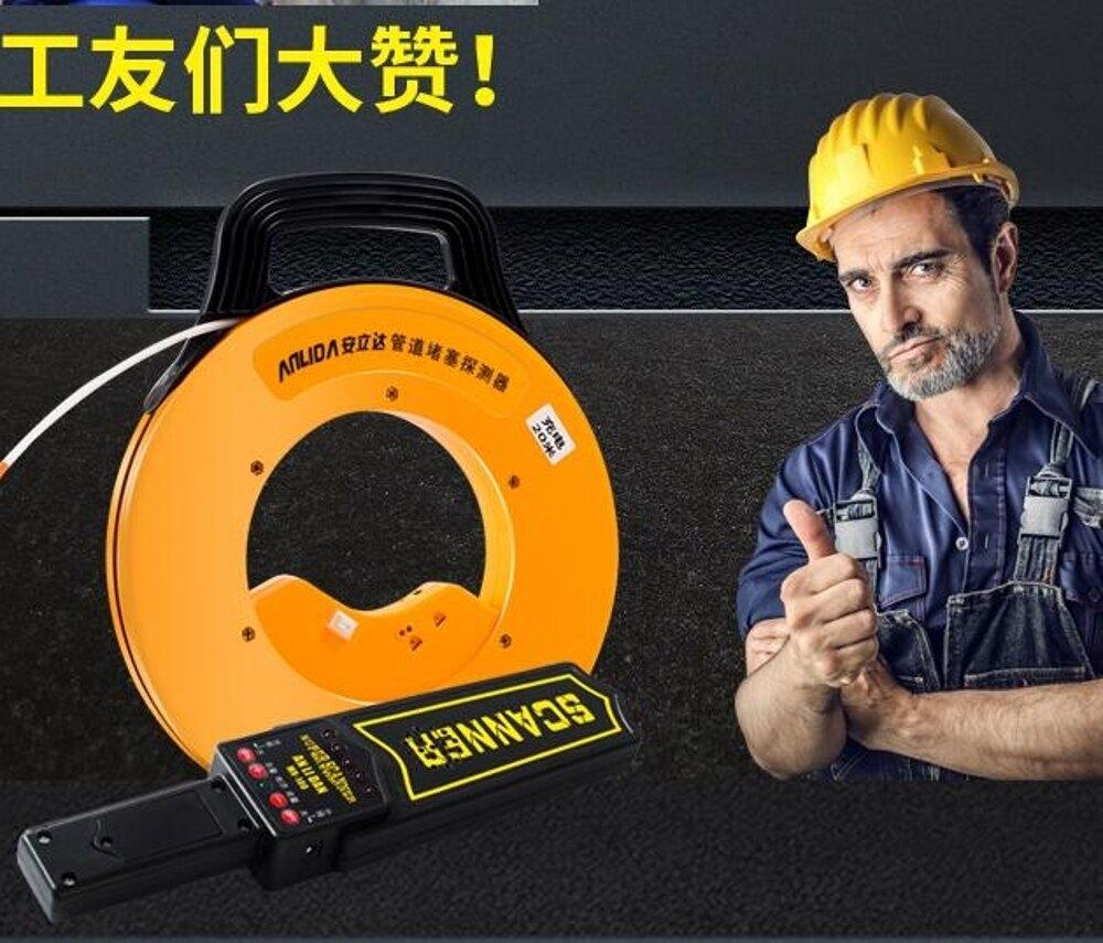 電工管道穿線管PVC管牆體堵塞測堵器測堵儀探測器探堵排堵器探頭  YTL 雙12購物節