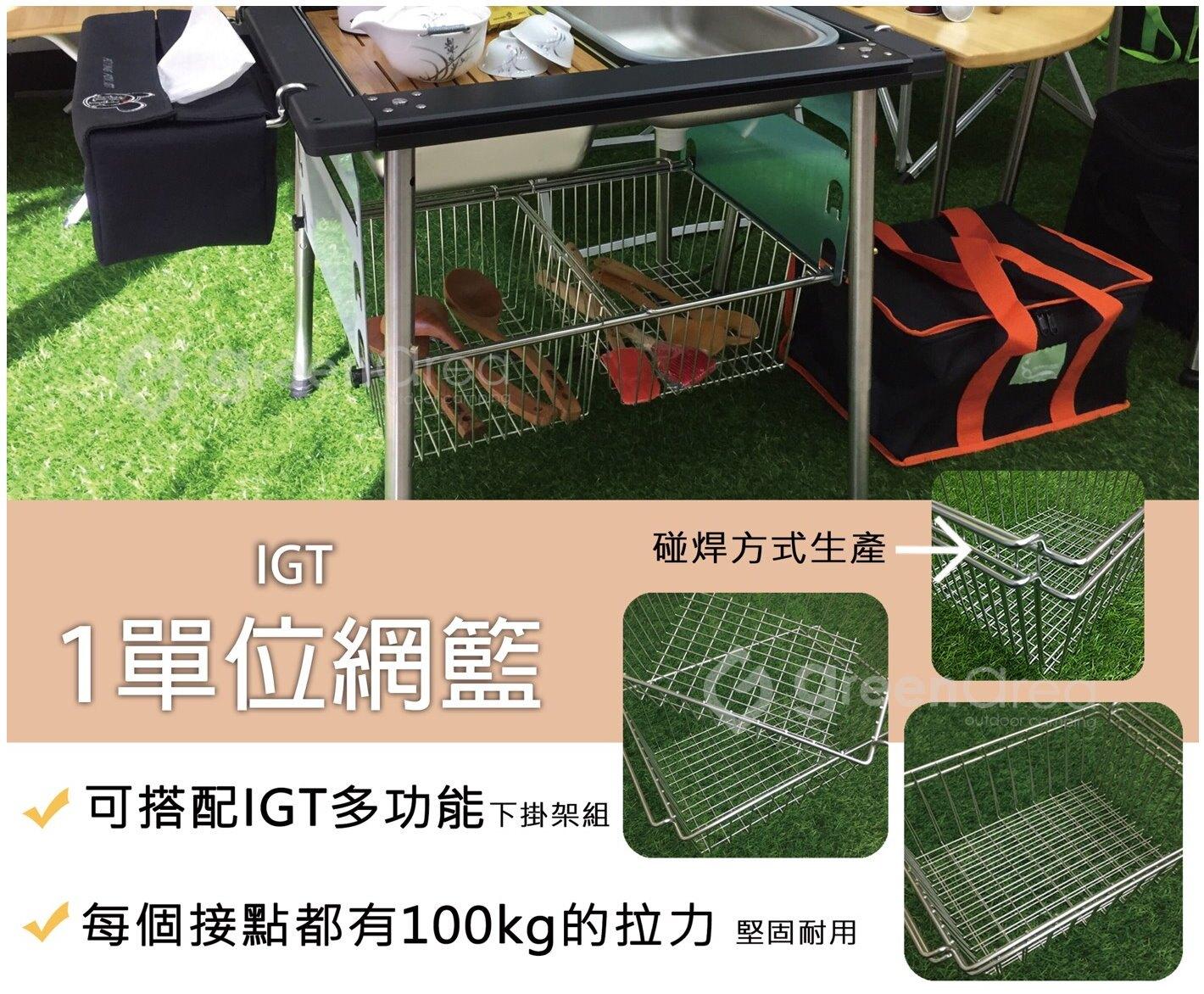 IGT 1單位瀝水籃(網籃)TB-211 (適用喜登樂/Snow peak/黑鹿等...其他所有IGT 使用)