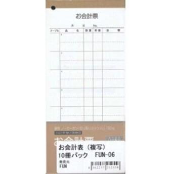 FUN お会計表 複写ノーカーボン 50組 10冊パック(FUN-06)