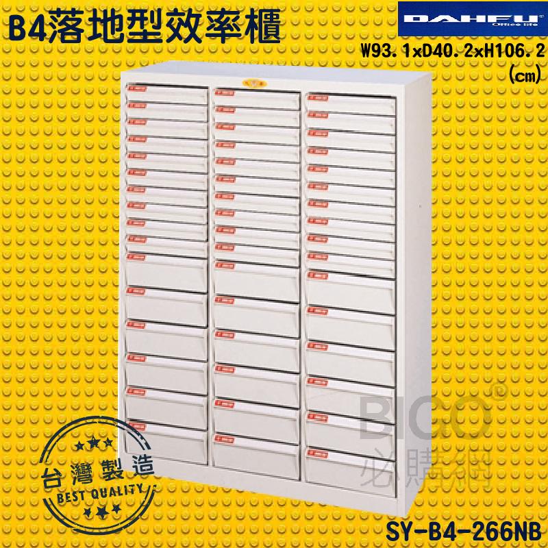 MIT大富SY-B4-266NB B4落地型效率櫃 檔案櫃 分類櫃 組合櫃 公文櫃 置物櫃 紙本文件收納 辦公家具