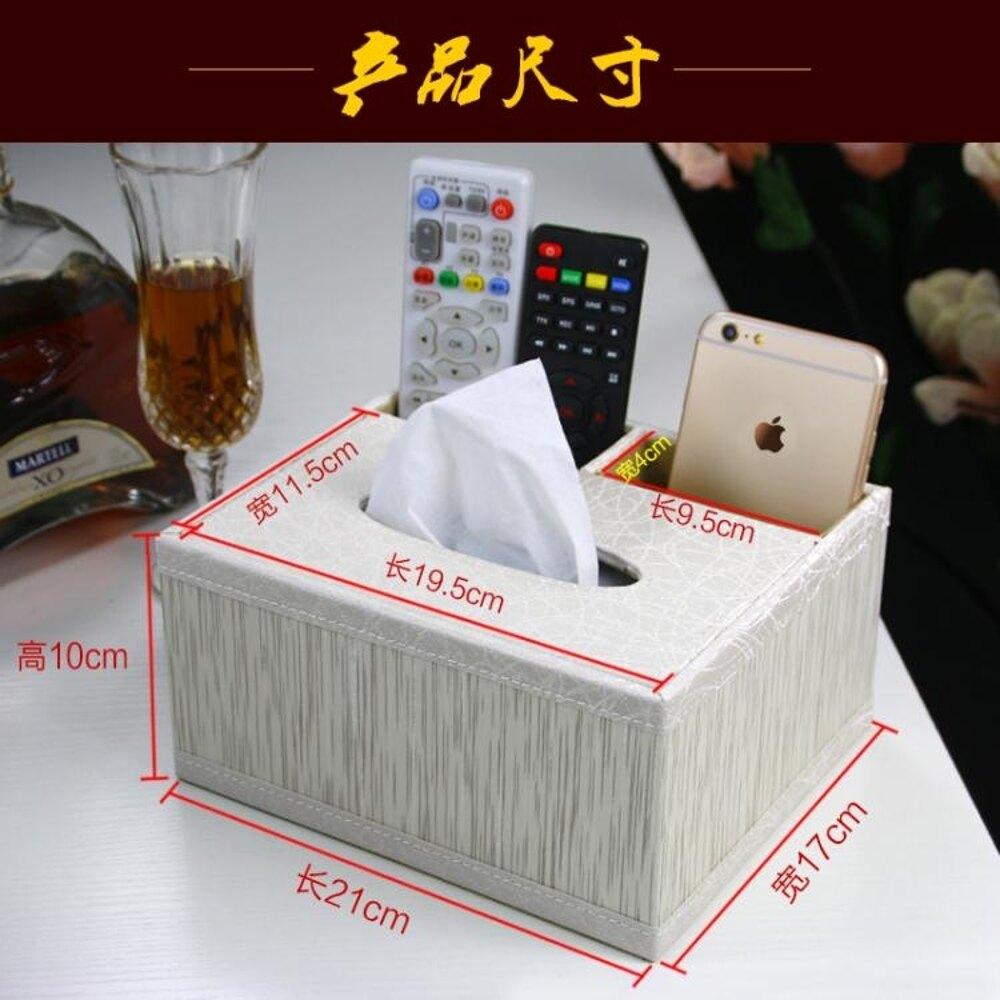紙巾盒皮抽紙盒歐式創意家用客廳簡約茶幾多功能桌面遙控 【限時特惠】 LX