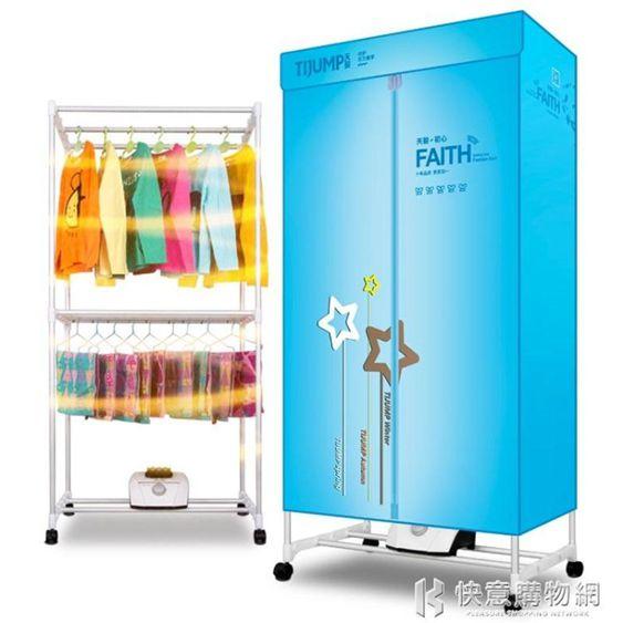乾衣機家用烘乾器靜音省電烘乾機雙層寶寶烘衣機速乾衣服風乾220vNMS