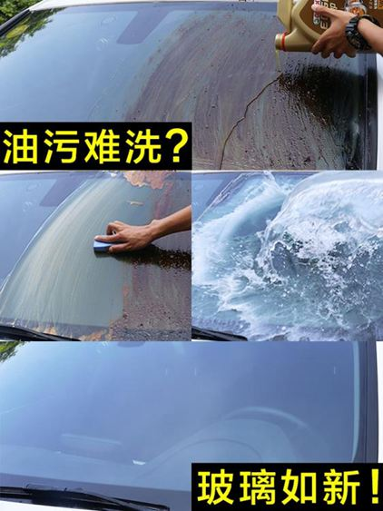 汽車玻璃去油膜去除劑前擋風清潔清洗強力去污前擋除油用品黑科技 MKS免運