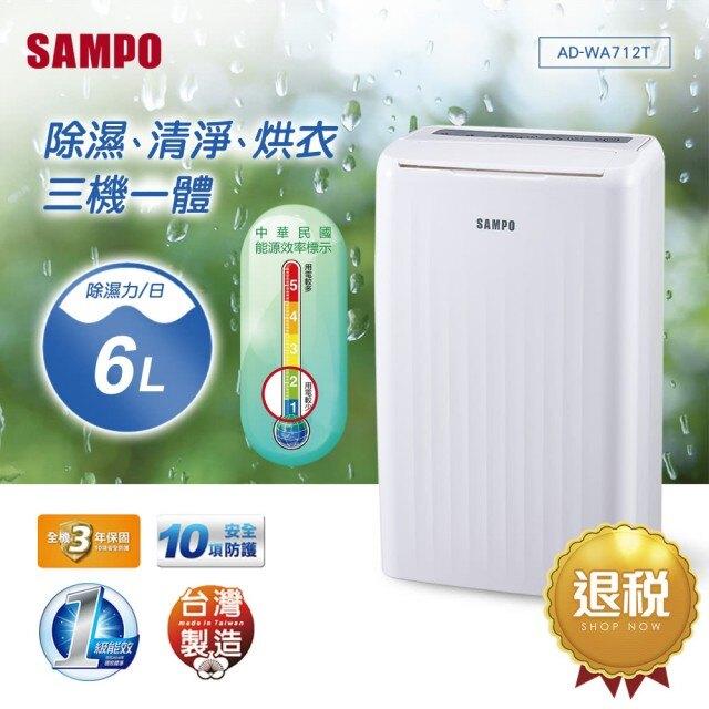 SAMPO 聲寶6L空氣清淨除濕機AD-WA712T(新1級能效)