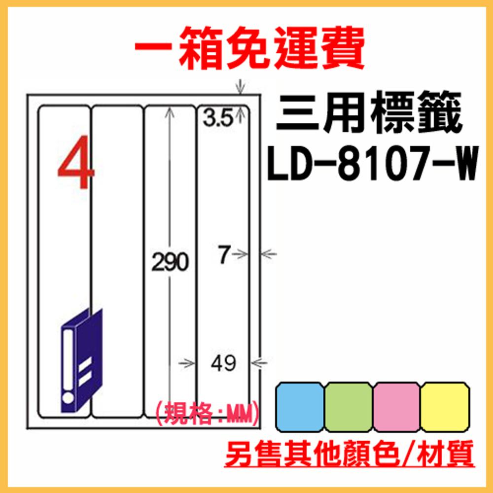 免運一箱 龍德 longder 電腦 標籤 4格 LD-8107-W-A (白色) 1000張 列印 標籤 雷射 噴墨  出貨 貼紙