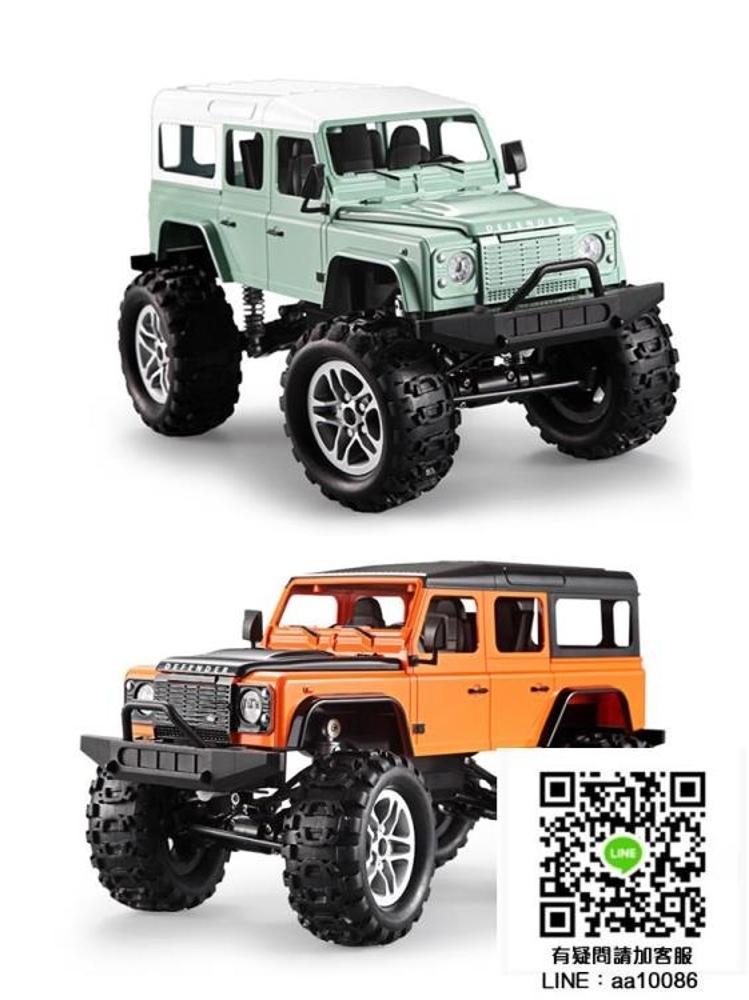 雙鷹遙控越野車四驅攀爬車RC路虎衛士模型充電男孩兒童玩具汽車 MKS薇薇