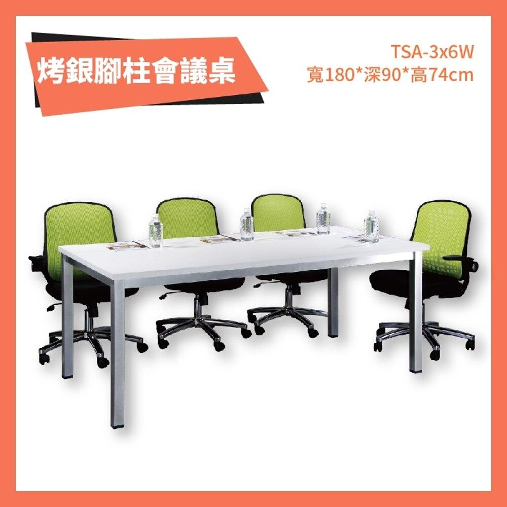 TSA-3x6W T3公分 烤銀柱腳會議桌 雪白 洽談桌 辦公桌 不含椅子 學校 公司 補習班 書桌 多功能桌 桌子