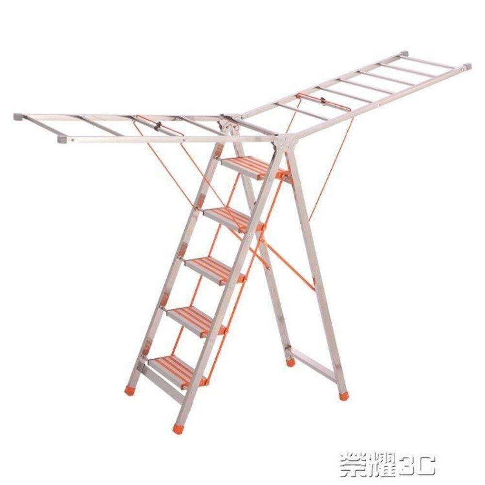 折疊梯 多功能梯子晾衣架兩用加厚不銹鋼陽台落地可折疊翼型室內外晾曬架 女神節樂購