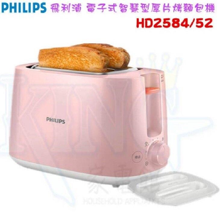 【現貨+原廠公司貨】PHILIPS 飛利浦電子式智慧型厚片烤麵包機 二年保固 HD2584/52