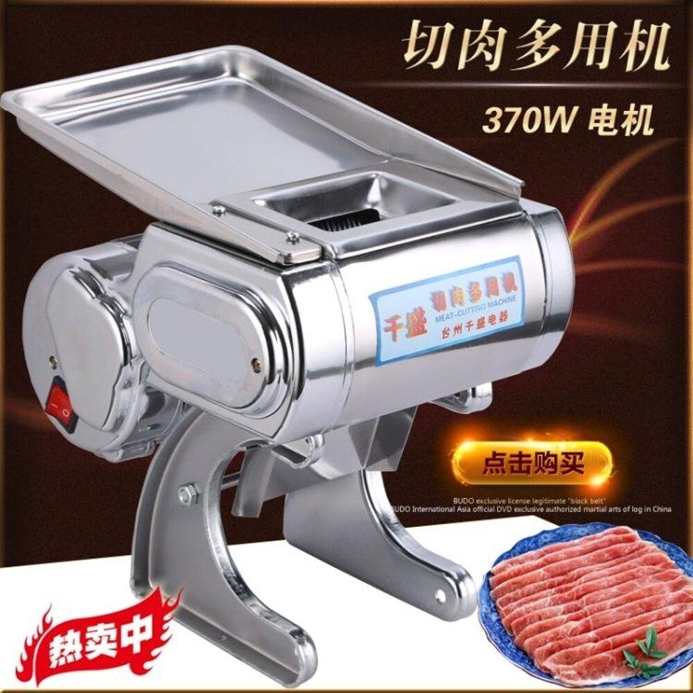 切肉機切片機千盛切肉機電動商用切片切絲切末機2.5 3.5小型商用 全館免運DF
