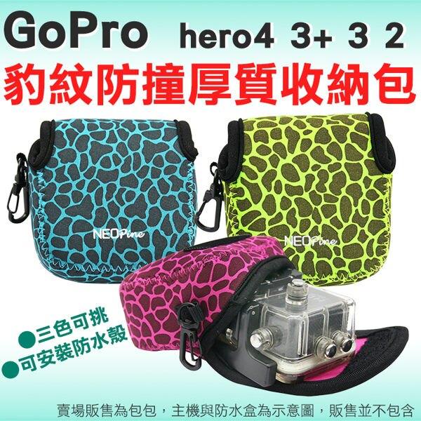 容納防水殼 GOPRO HERO 7 6 5 4 3+ 3 2 SJ4000 小蟻配件 收納包 內膽包 防撞包 豹紋 鹿紋 攝影包 相機包