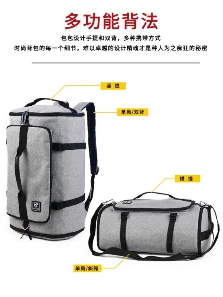旅行袋旅行包男大容量短途出差行李包多功能旅游背包健身包休閒包登山包摩可美家